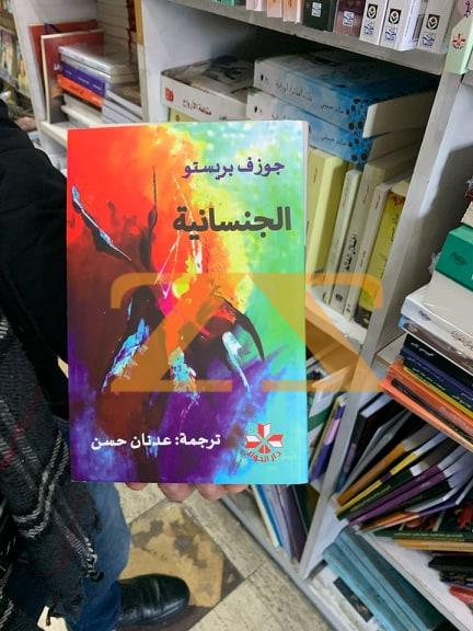 كتاب الجنسانية