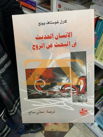 كتاب الانسان الحديث في البحث عن الروح