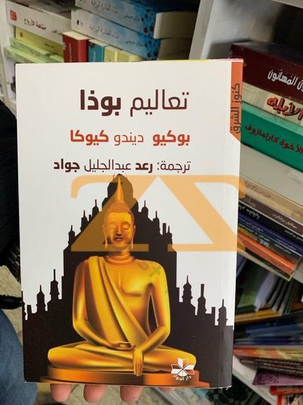 كتاب تعاليم بوذا