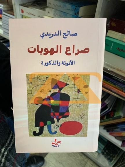 كتاب صراع الهويات ( الانوثة و الذكورة)