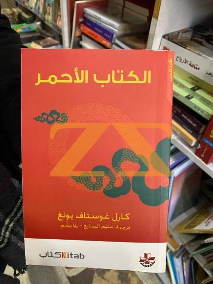 الكتاب الاحمر كارل غوستاف يونغ