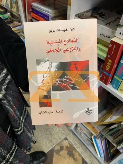 كتاب النماذج البدئية واللاوعي الجمعي