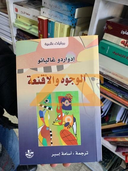 كتاب الوجوه و الاقنعة