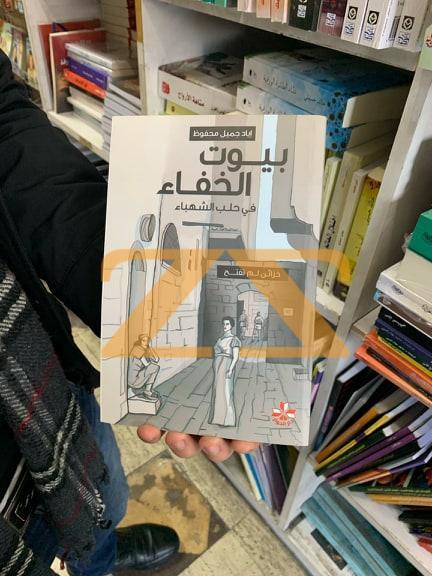 كتاب بيوت الخفاء في حلب الشهباء