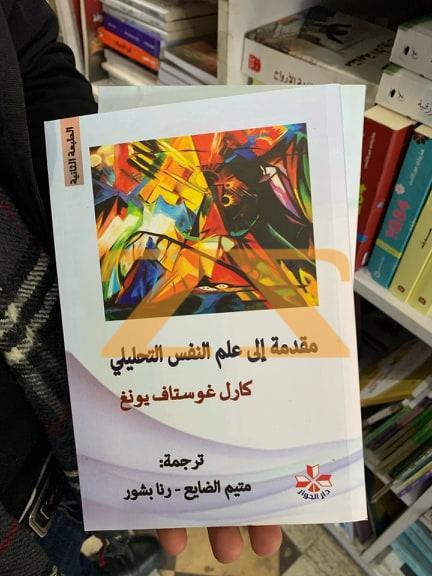 كتاب مقدمة الى علم النفس التحليلي