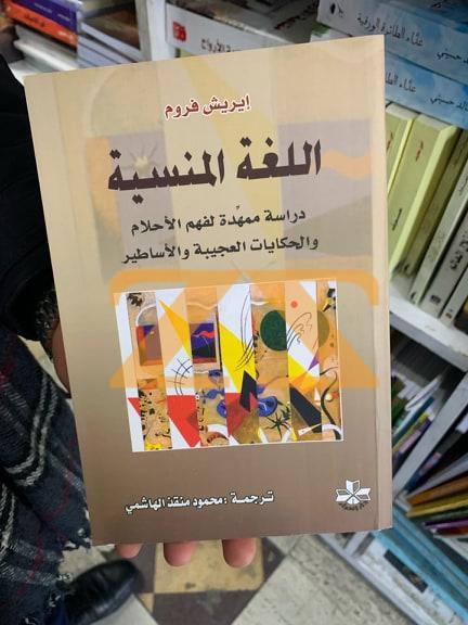 كتاب اللغة المنسية