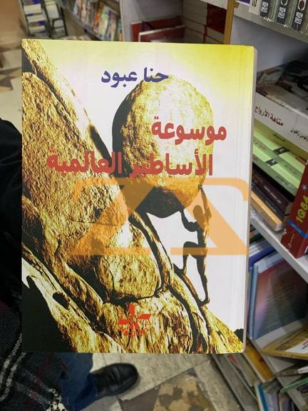 كتاب موسوعة الاساطير العالمية