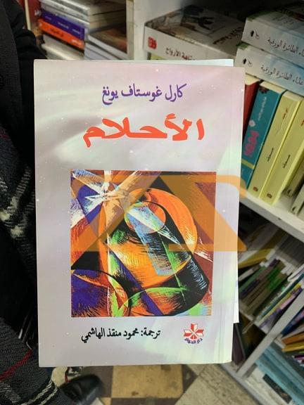 كتاب الاحلام