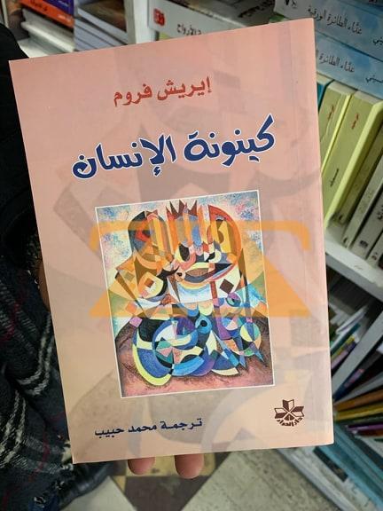كتاب كينونة الانسان