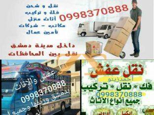 سيارات نقل عام عفش واثاث منازل بدمشق وريفها وجميع المحافظات