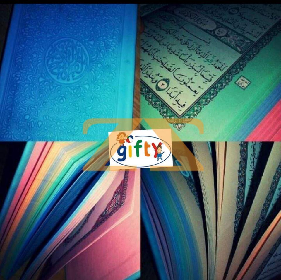 قرآن ملون