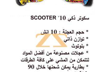 سكوتر 10