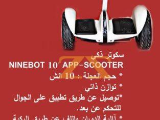 سكوتر NINEBOT 10″ APP-SCOOTER