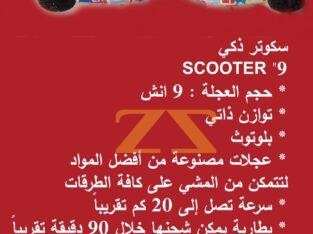 سكوتر 9 SCOOTER