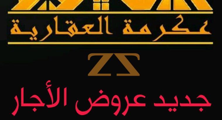 صالة أرضية للإيجارفي حمص عكرمة الجديدة