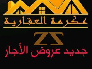 صالة للإيجارفي حمص الخضري