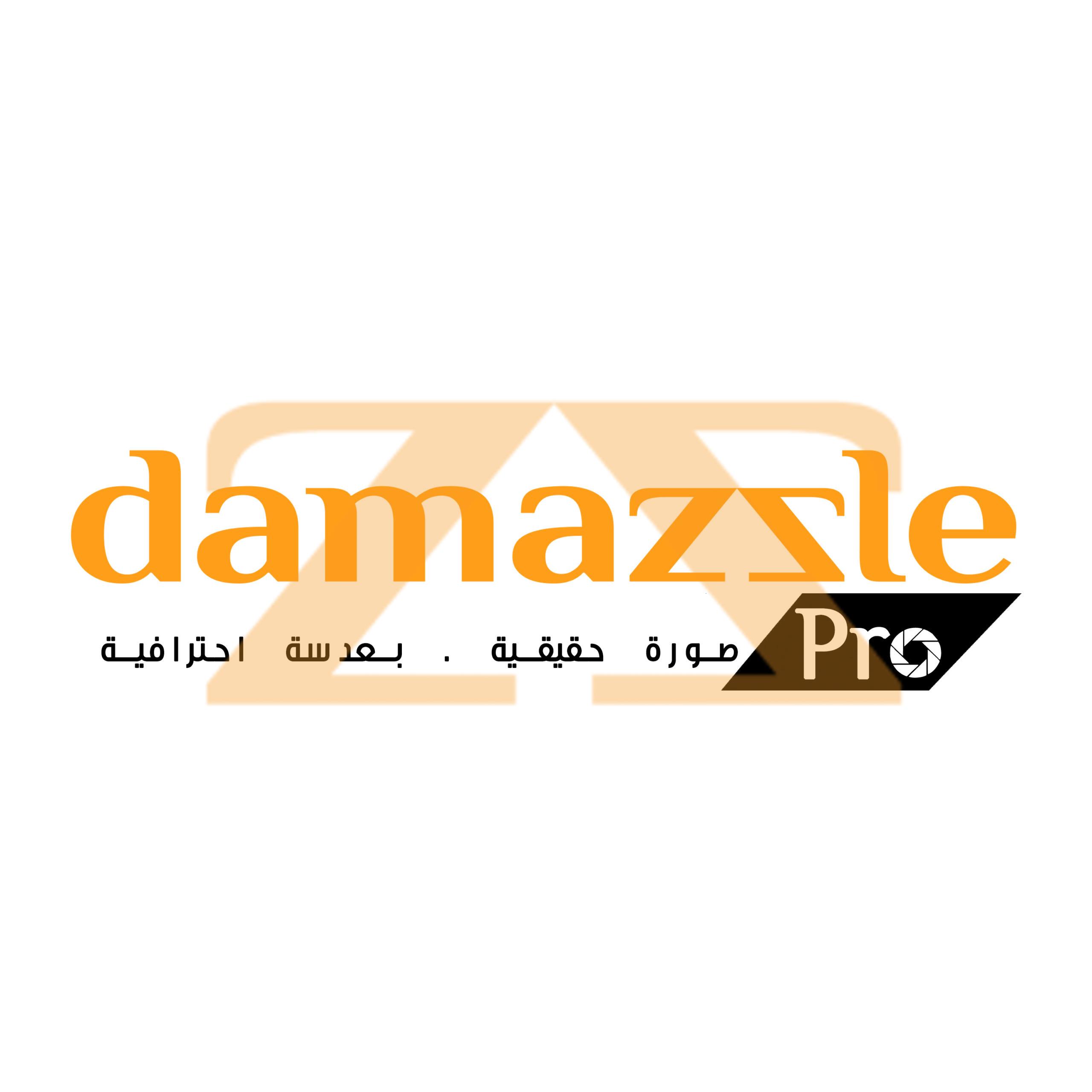 خدمة Damazzle Pro للتصوير الاحترافي