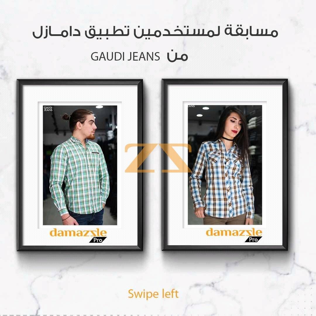 مسابقة لمستخدمي دامازل من شركة غاودي للألبسة