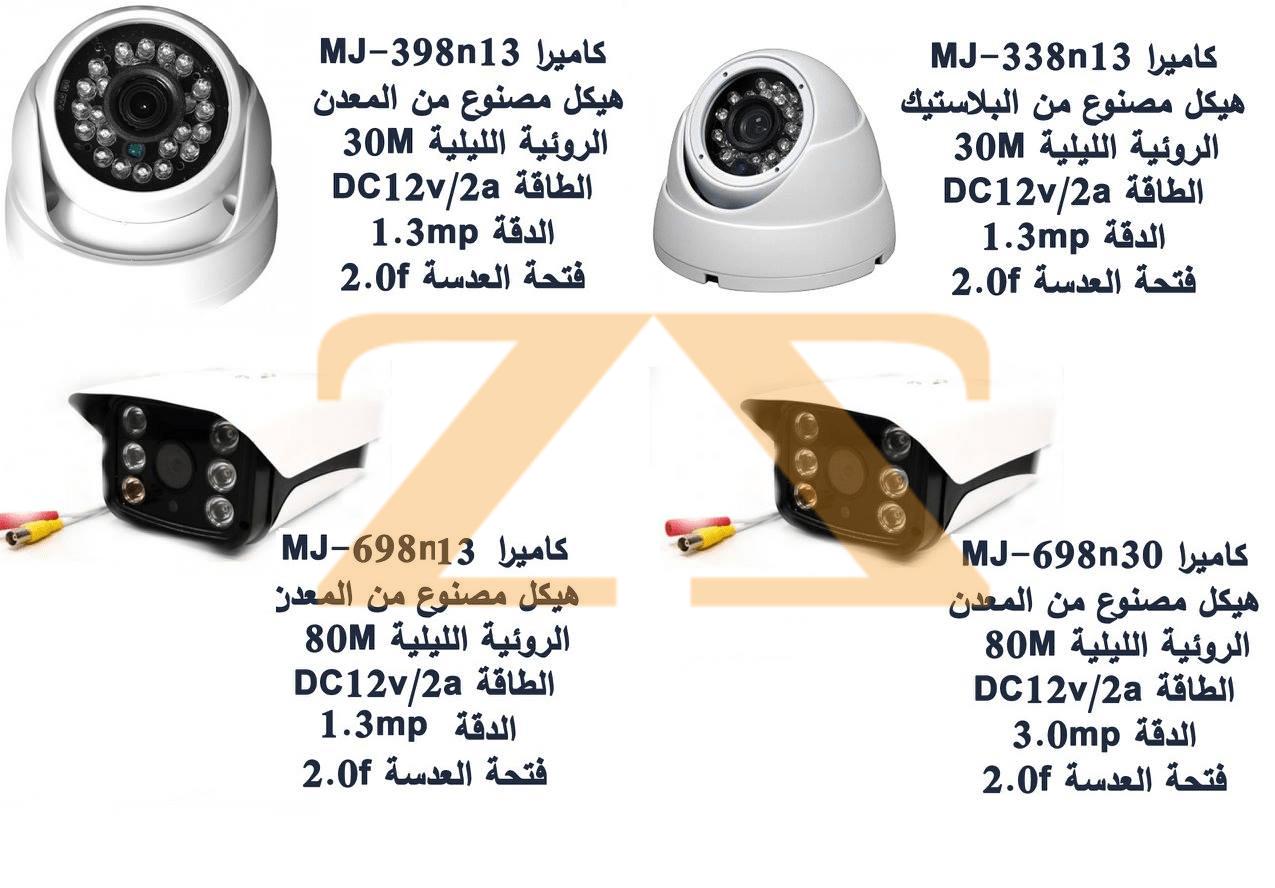 كاميرا 398N13 / 1.3MP