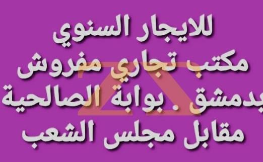 مكتب تجاري للإيجارفي دمشق الصالحية