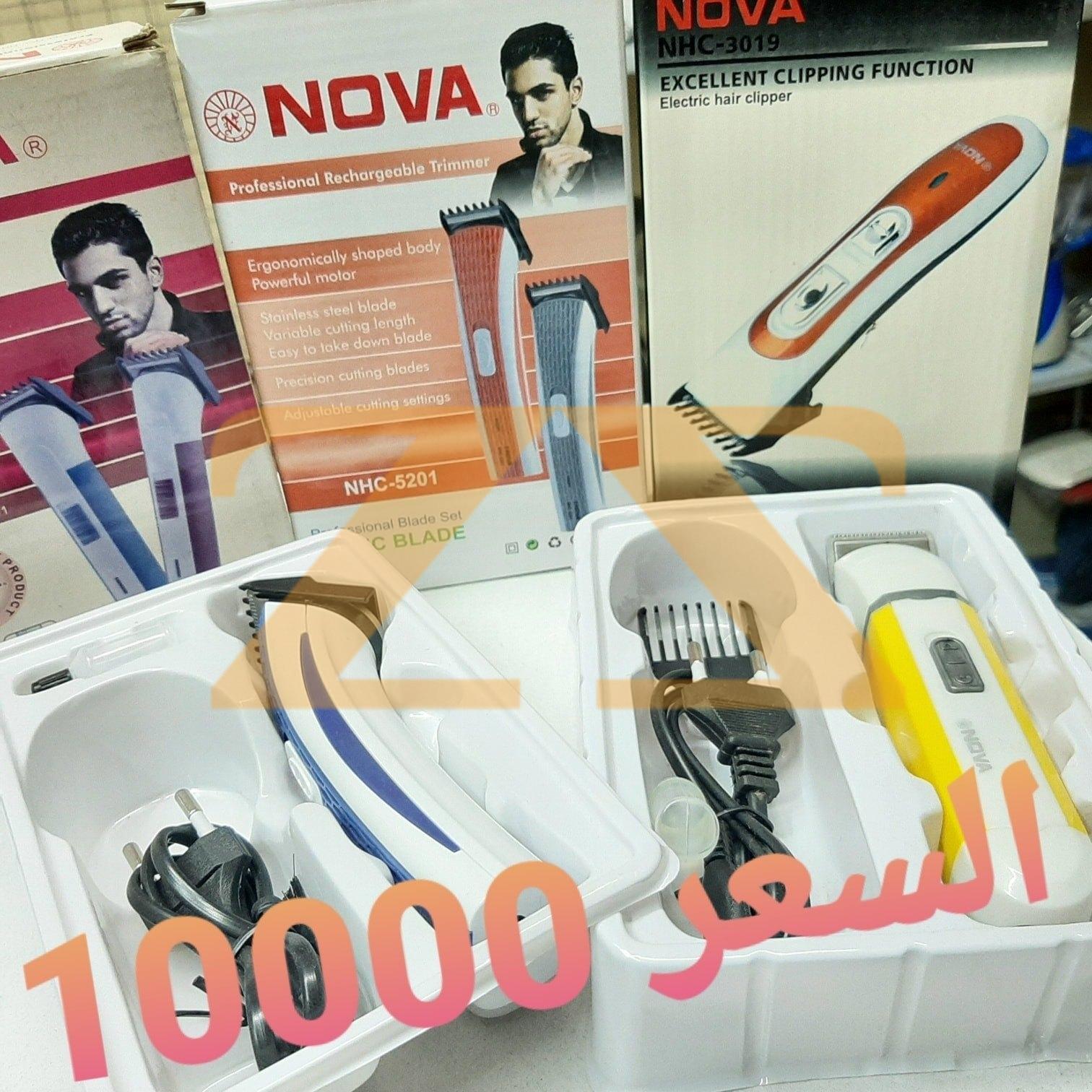 ماكينة حلاقة نوفا