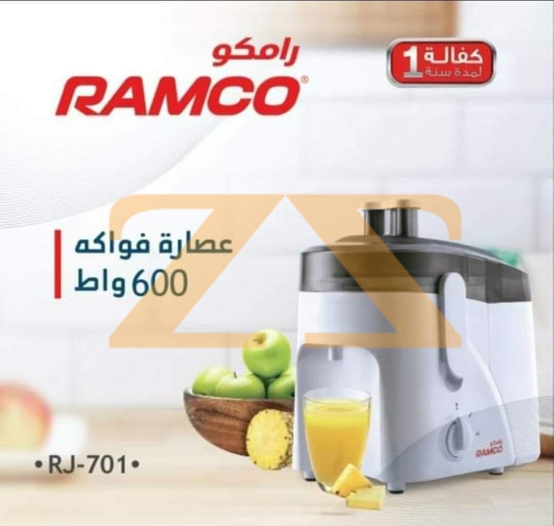 عصارة رامكو مع حسم بقيمة 5000 ليرة