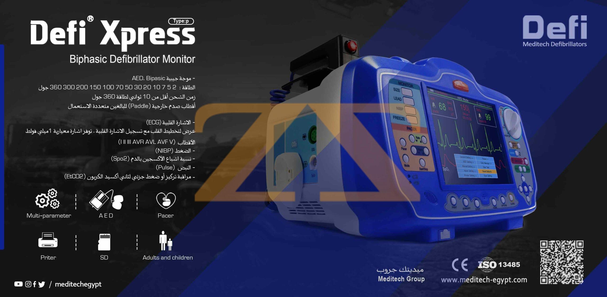 DefiXpress جهاز صدمات القلب الكهربائي