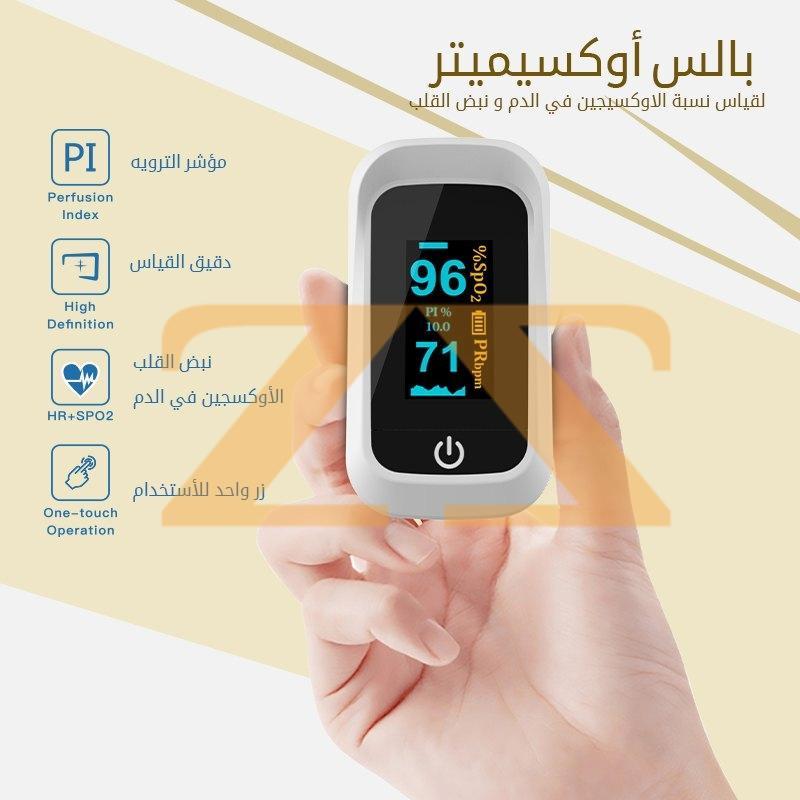 Oxyb Extra جهاز قياس الاكسجين في الدم
