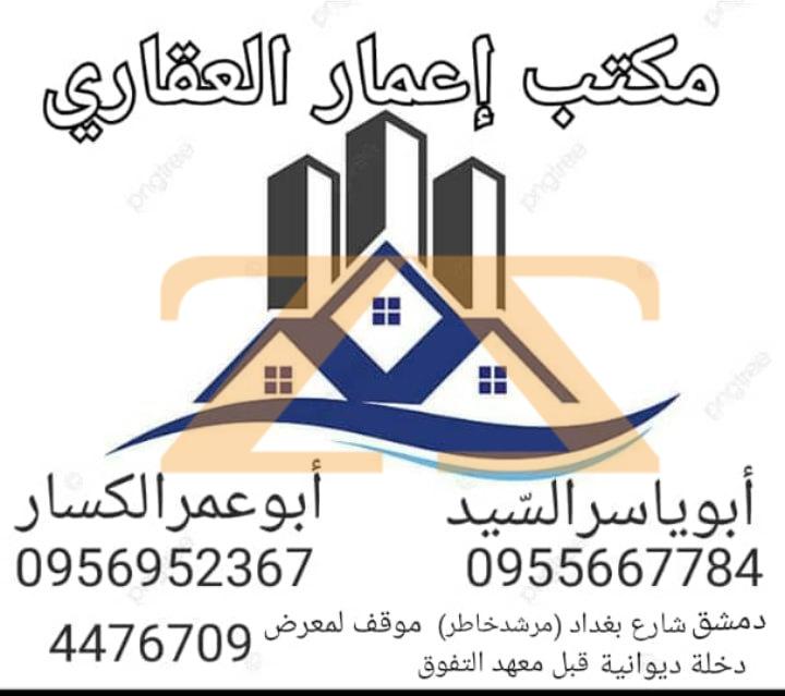 صالة تجارية للبيع في دمشق كورنيش الزبلطاني