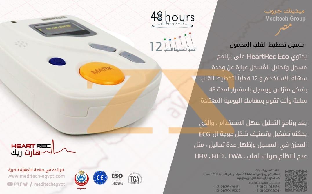 HeartReecEco جهاز رسم القلب الهولتر