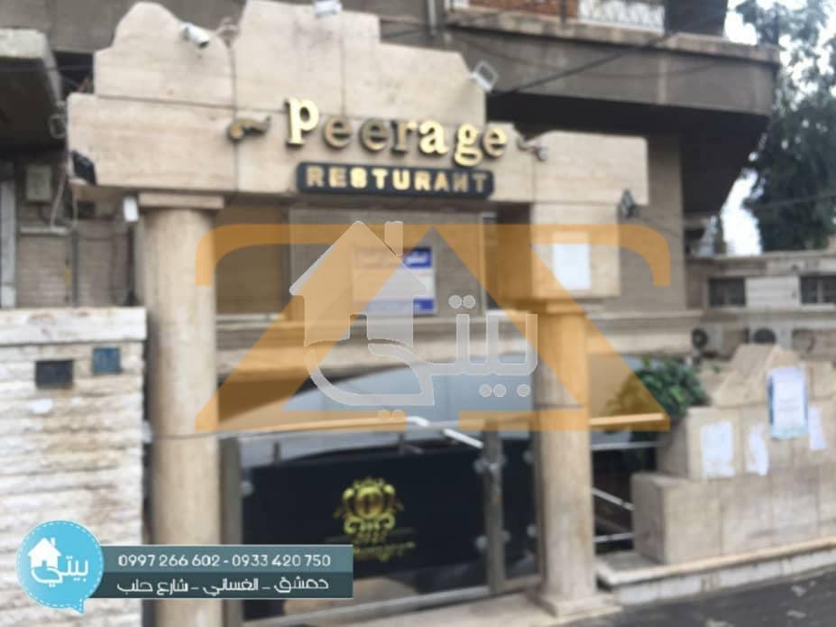 مطعم للبيع او الاجار في دمشق ساحة الشهبندر