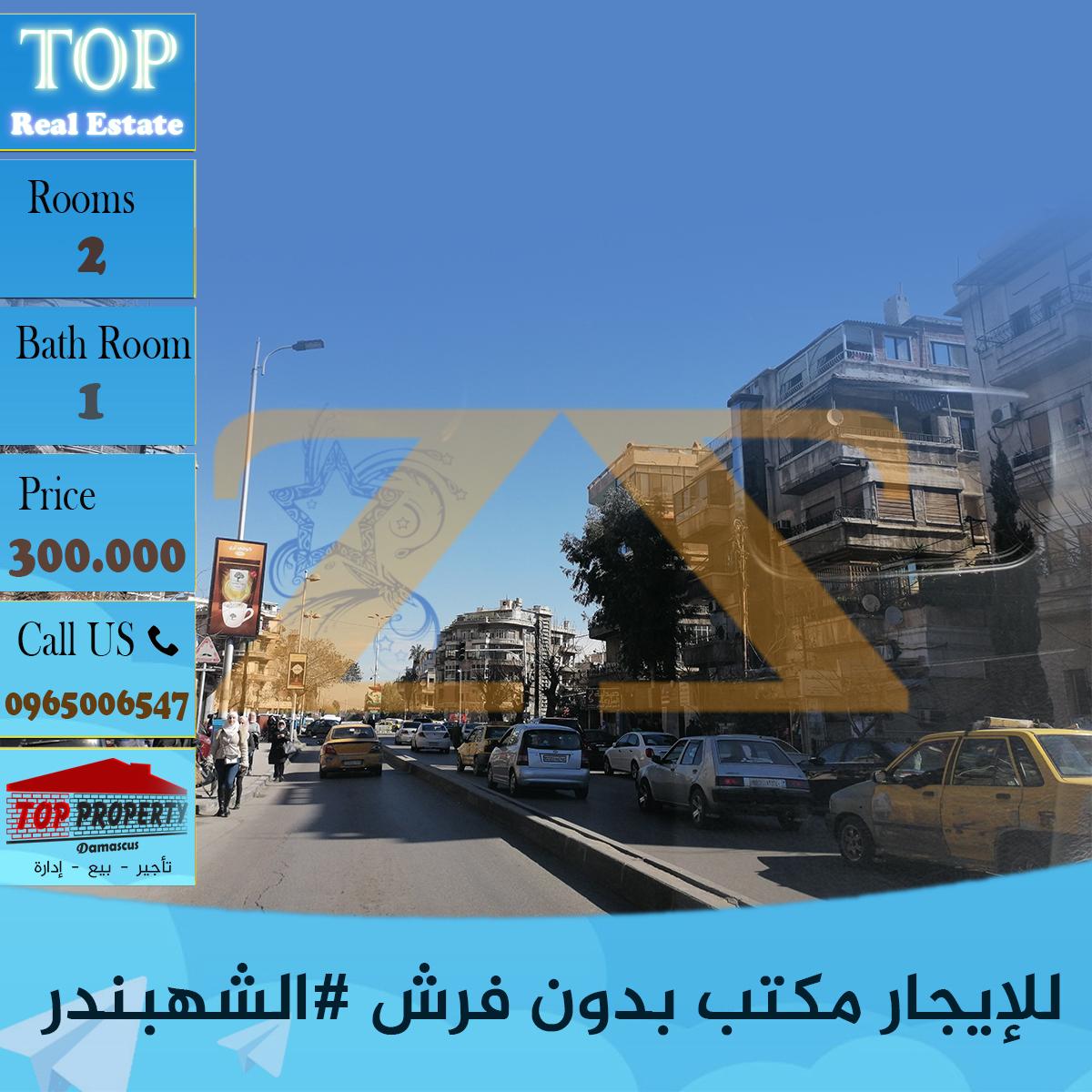 للايجار مكتب في دمشق الشهبندر