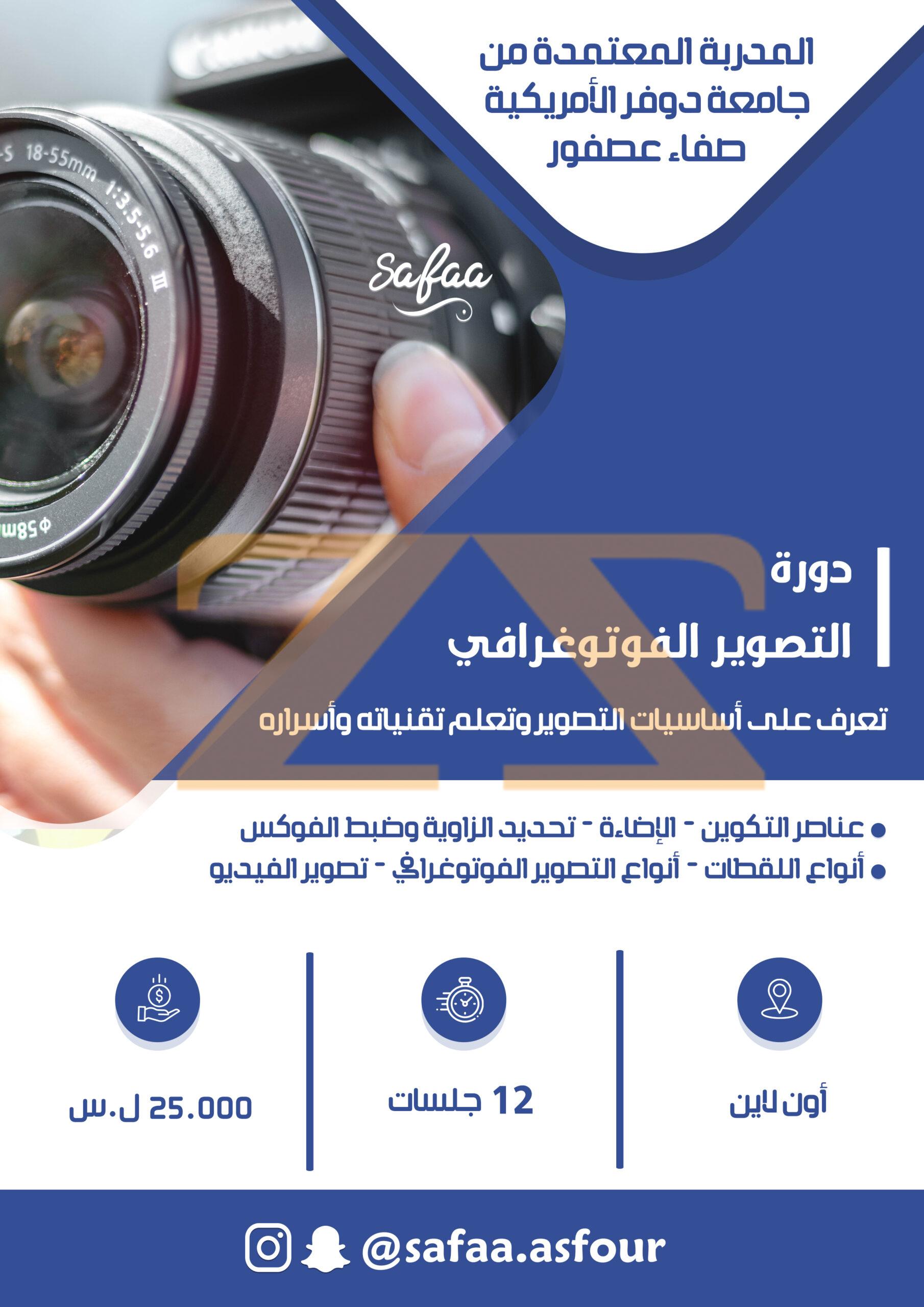 دورة مهارة التصوير