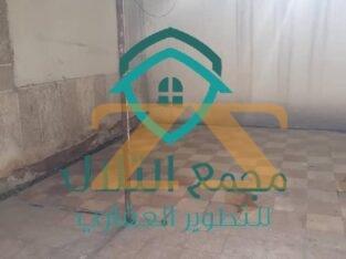 منزل للايجار في دمشق التجارة