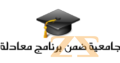 بدون دراسة   شهادة جامعية دولية بمعادلة الخبرة