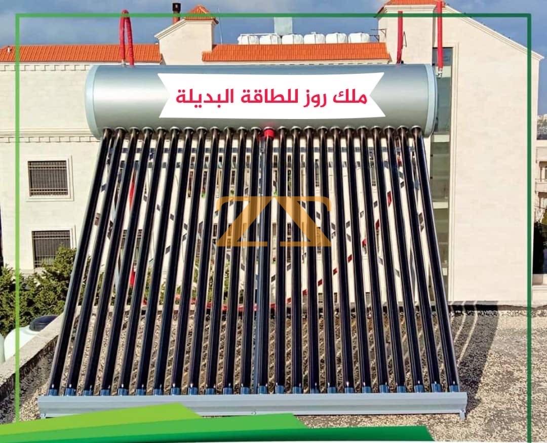 ملك روز لأنظمة تسخين الماء على طاقة شمسية