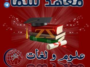معهد سما للغات والعلوم