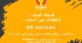 خدمة توصيل الاراكيل لكافة مناطق دمشق