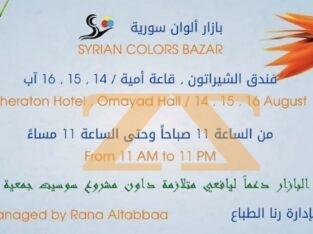 بازار ألوان سورية