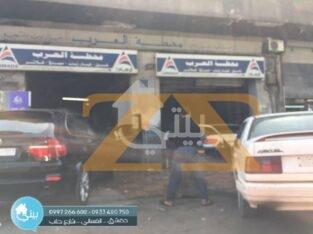 مغسل للبيع في دمشق القصاع